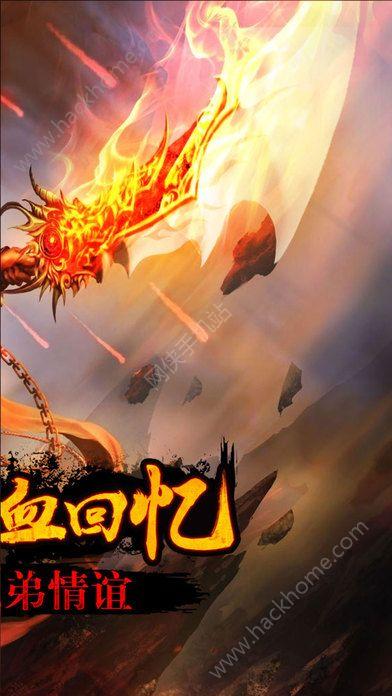 武易传奇官方正版游戏下载手机版图1: