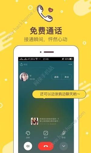 夜月香阁app图3