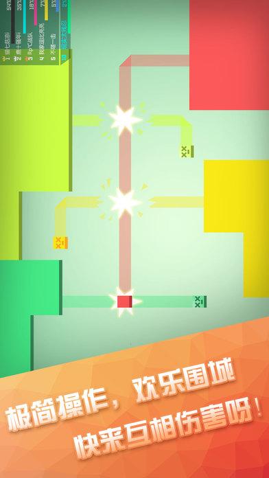 围城大作战下载手游官网IOS版图2: