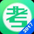 2017驾考助手app下载手机版 v2.6.0