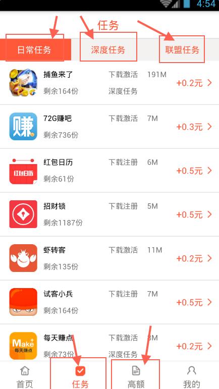 大麦客下载app认证自助领38彩金赚钱?大麦客赚钱方法[图]