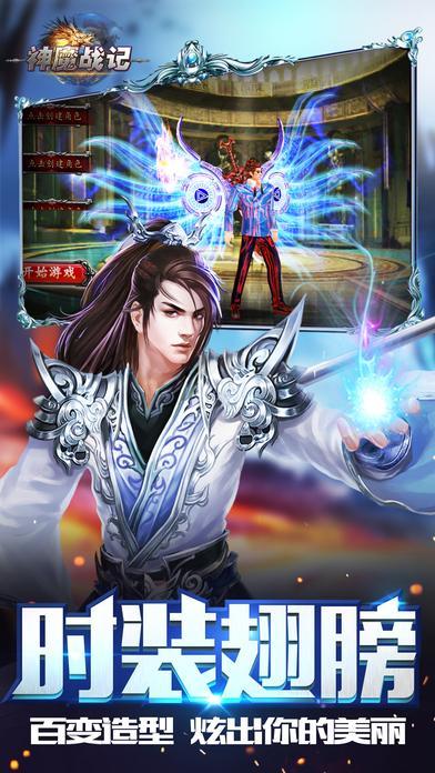 神魔战记官网手机游戏正版下载图1: