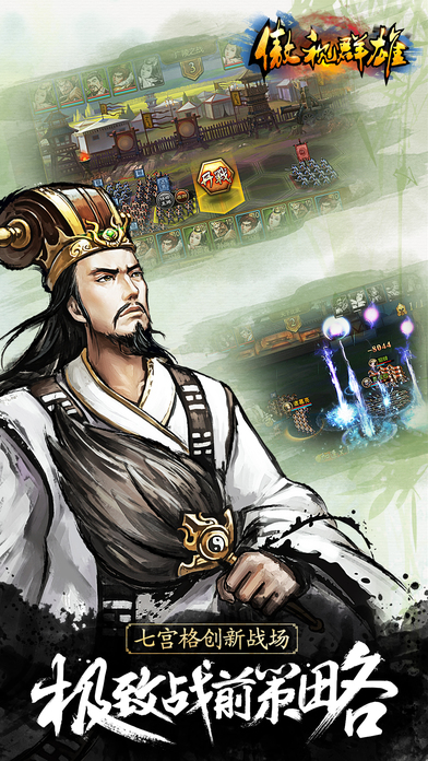 傲视群雄官方网站正版游戏图1:
