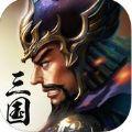 三国霸主官方网站正版游戏 v1.0