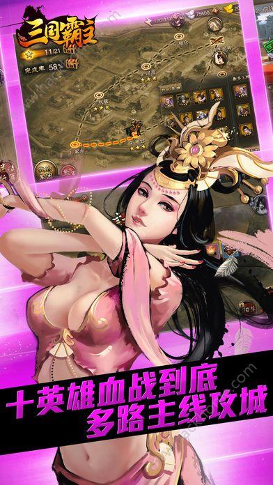 三国霸主手机游戏官网版图3: