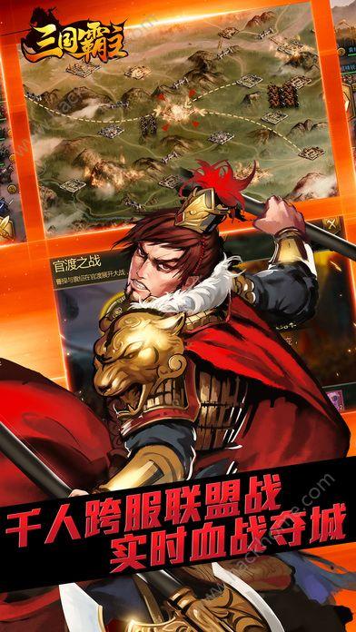 三国霸主手机游戏官网版图5:
