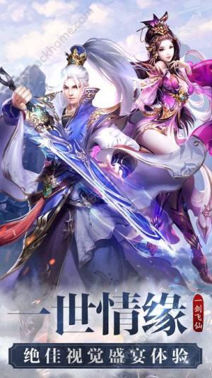 天影剑侠官网图1