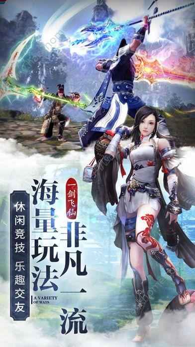 天影剑侠手游官方网站图5: