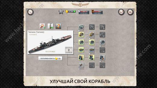 大海战移动版手游官网正式版(Navy Field)图3: