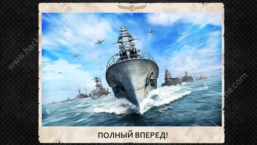 大海战移动版手游官网正式版(Navy Field)图5:
