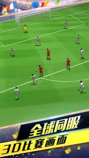 梦幻足球经理HD官方版图3