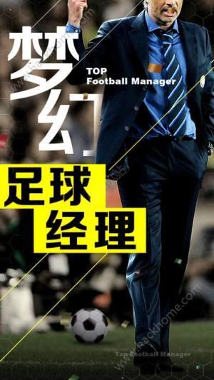 梦幻足球经理HD官方版图5