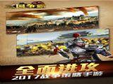 三国争霸ol帝国官网正式版手机游戏 v1.7.3