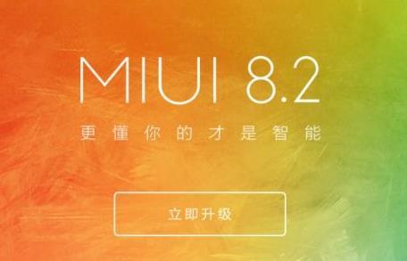 MIUI8.2稳定版智能桌面助理怎么使用?MIUI8.2稳定版支持哪些机型[多图]