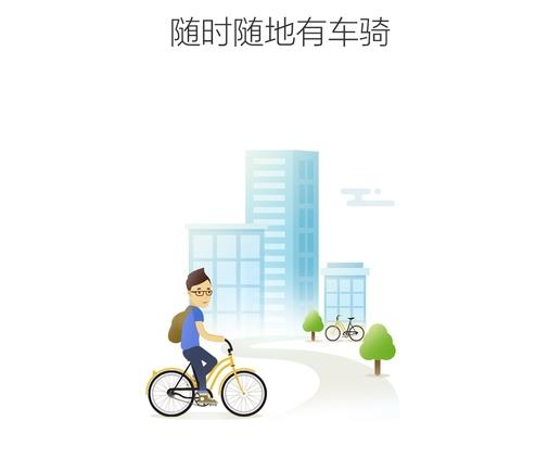 ofo共享单车押金难退是为什么?ofo共享单车押金难退原因介绍[图]
