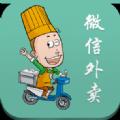 微信外卖订餐系统app下载手机版 v1.0