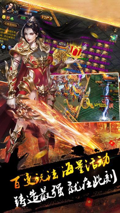 沙巴克荣耀官方网站正版图1: