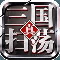 扫荡三国手游官网安卓版 v1.1.48