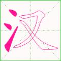漢字筆順app手機版下載 v2.1