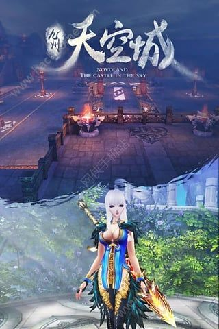 九州天空城2手机游戏官网下载图2: