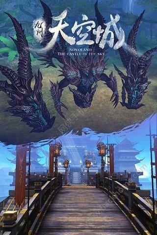 九州天空城2手机游戏官网下载图4: