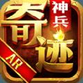 神兵奇迹游戏官方网站下载 v1.0.2.0