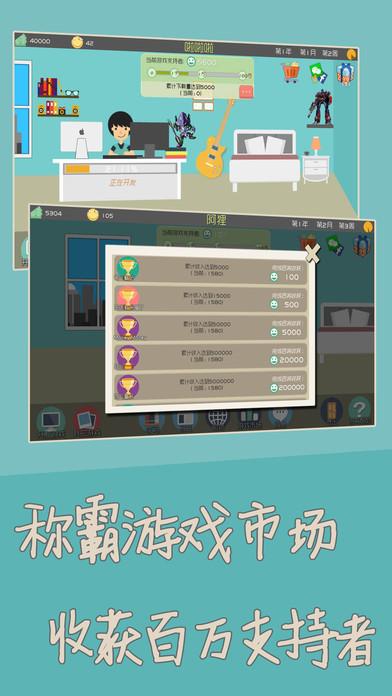 獨立開發者遊戲下載官方手機版圖1: