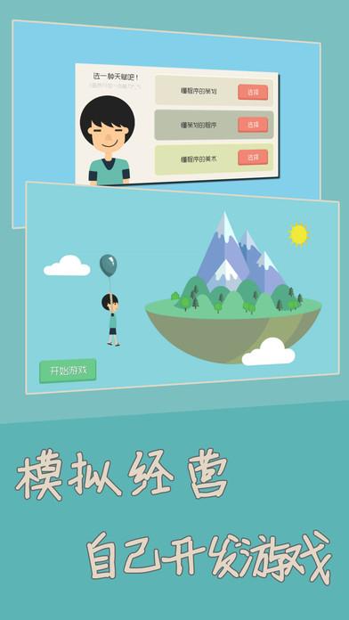 獨立開發者遊戲下載官方手機版圖3: