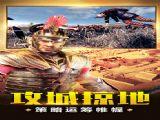 帝国冲突官网正版最新手机游戏 v1.01