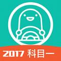 2017驾考科目一宝典安卓手机客户端app v1.1.0