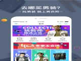 男衣邦2017app官网下载手机版 v3.1.1