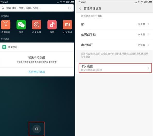 MIUI8.2怎么用?MIUI 8.2使用详细方法介绍[多图]