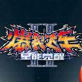 爆裂飞车之星能觉醒游戏唯一官方网站下载 v1.0