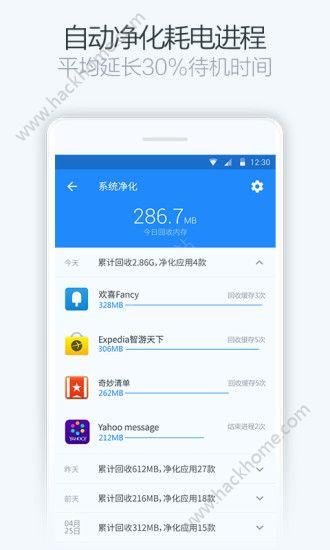 净化大师官网版app下载图1:
