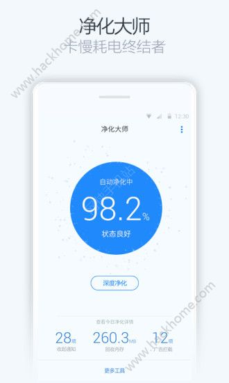 净化大师官网版app下载图3: