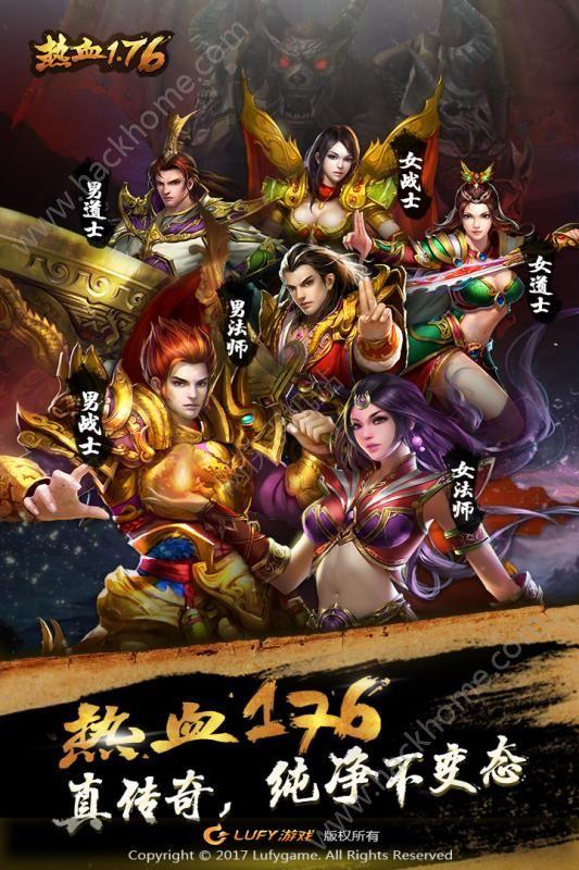 热血1.76复古传奇官方游戏客户端下载图1: