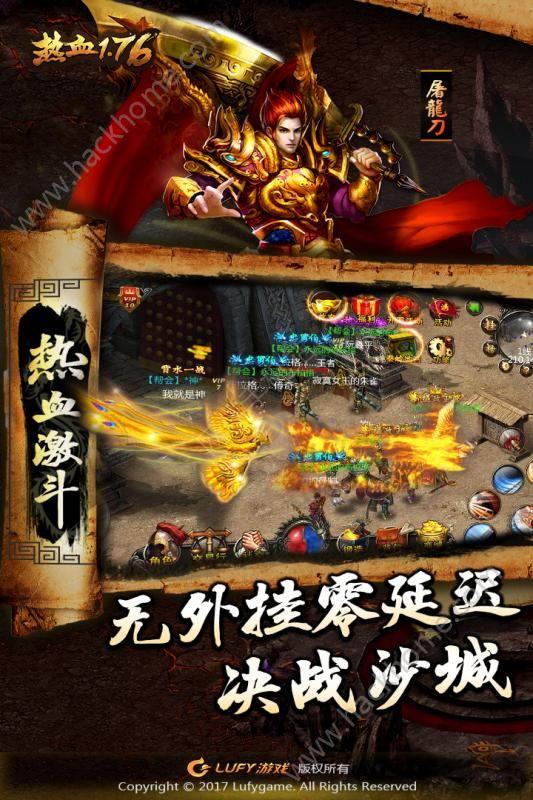 热血1.76复古传奇官方游戏客户端下载图3: