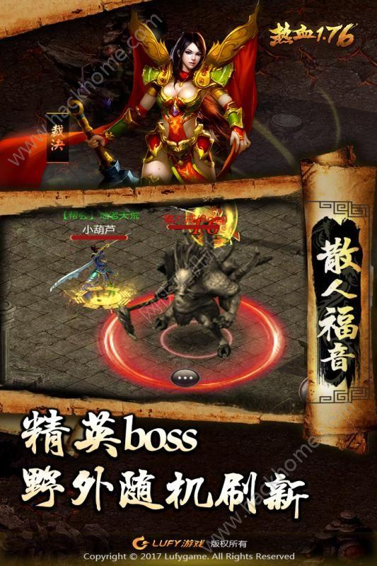 热血1.76复古传奇官方游戏客户端下载图5: