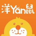 洋鼹鼠海淘购物官方网站下载app手机版 v1.0.0