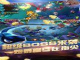 捕鱼帝国国际版游戏手机版 v1.0.0