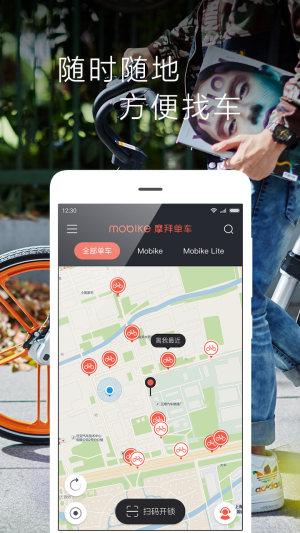 摩拜单车2017官方版图1
