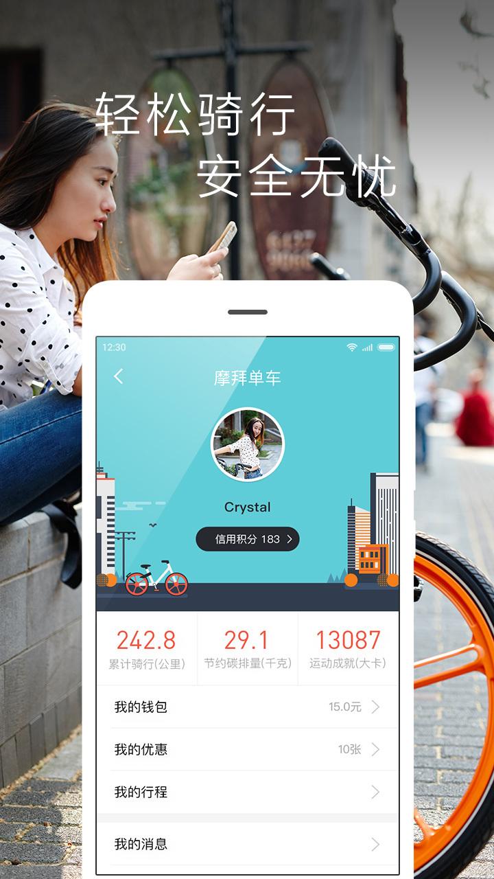 摩拜单车2017官方最新版app下载安装图4: