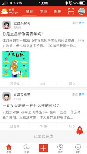 宜昌号外官网版图1