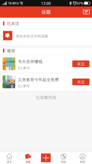 宜昌号外官网版图3