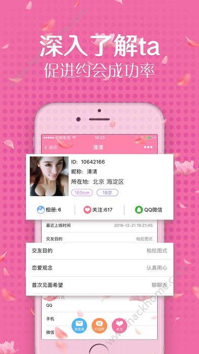 同城快约一夜交友官网下载app图3: