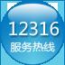 12316热线官网版