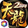 天��3D手游官方�W站 v1.606.0.0