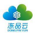 冻品云商城官网软件下载app v1.0