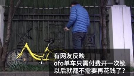 ofo共享单车记住密码无限次使用?ofo共享单车记住密码就能用吗[图]