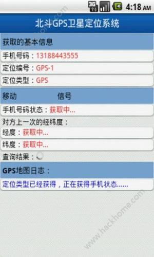 北斗号码定位系统官网版图1